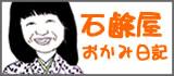 石鹸屋おかみ日記