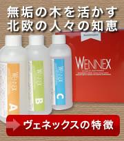 石鹸塗装ヴェネックスの特徴